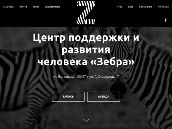 zebra-center.com