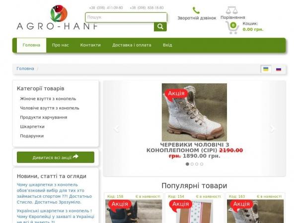 agrohanf.com.ua