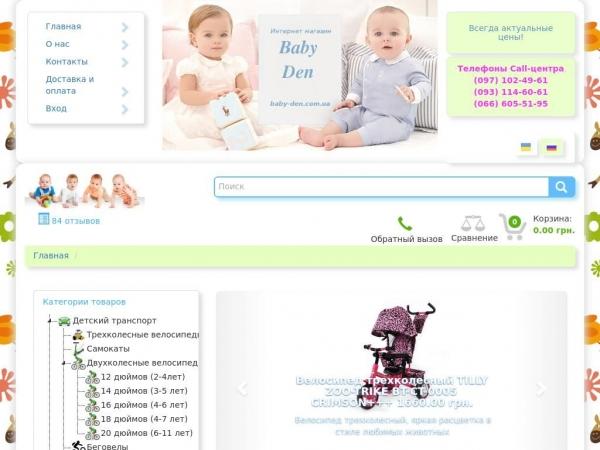 baby-den.com.ua