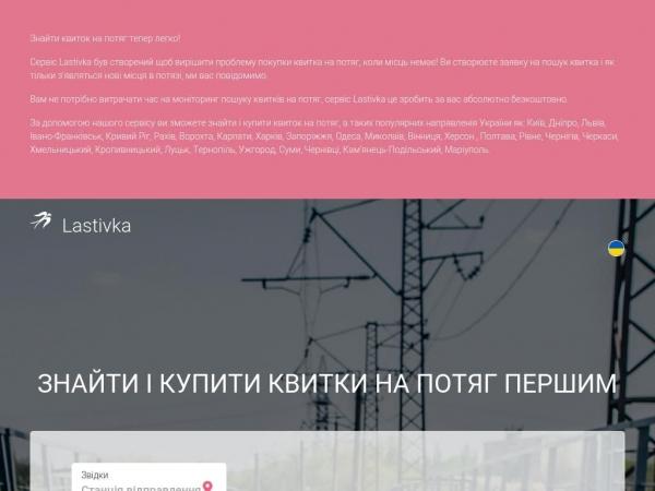 lastivka.net.ua