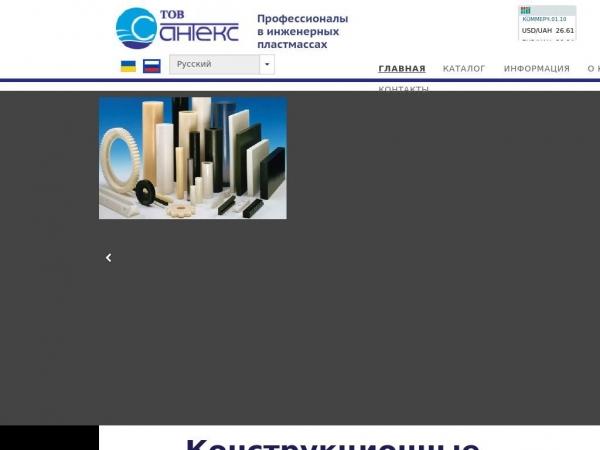 plastmass.kiev.ua