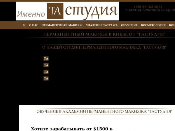 tastudio.com.ua
